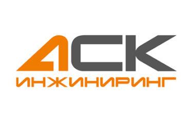 ООО «АСК ИНЖИНИРИНГ»