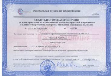 Свидетельство об аккредитации на право проведения негосударственной экспертизы проектной документации и (или) результатов инженерных изысканий №РОСС RU.0001.610169