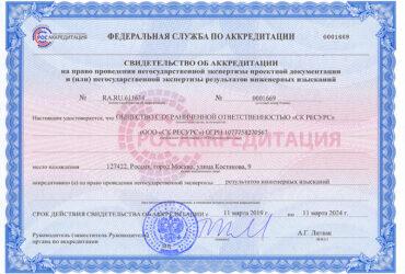 Свидетельство об аккредитации на право проведения негосударственной экспертизы проектной документации и (или) результатов инженерных изысканий №РОСС RA.RU.611634