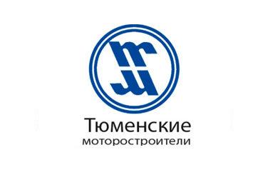 ПАО «Тюменские моторостроители»
